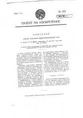 Способ получения муравьино-натриевой соли (патент 2121)