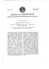 Паровой крыльчатый насос (патент 1432)