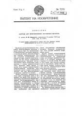 Прибор для намагничивания постоянных магнитов (патент 7570)