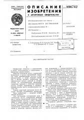 Синтезатор частот (патент 896742)