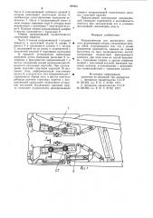 Направляющая для выемочного агрегата (патент 899921)