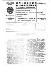 Устройство для испытания изделий на герметичность (патент 896441)