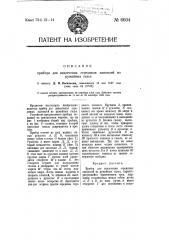 Прибор для извлечения стреляных капсюлей из ружейных гильз (патент 6604)