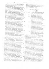 Способ определения температуропроводности материалов (патент 1067419)