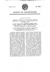 Измеритель вентури с электрическим счетчиком, указателем на расстоянии и приспособлением для регистрирования (патент 4486)