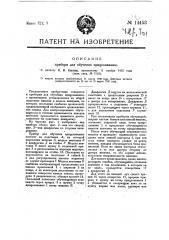 Прибор для обучения прицеливанию (патент 14453)