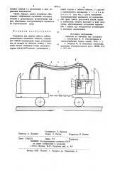 Устройство для защиты гибкого кабеля (патент 898513)