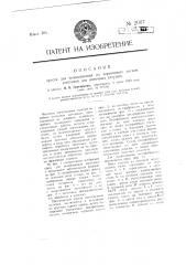 Пресс для выдавливания из деревянных дисков заготовок для ниточных катушек (патент 2007)