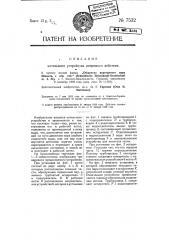 Котельное устройство непрямого действия (патент 7532)