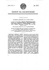 Механизм управления для счетных машин (патент 7077)