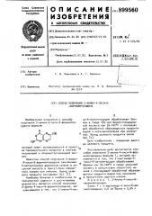 Способ получения 2-амино-4-окси-6-формилптеридина (патент 899560)