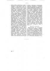 Приспособление для штампования и обрезывания политурой в папиросных машинах (патент 7885)
