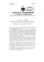 Способ получения термореактивных полимеров (патент 123312)