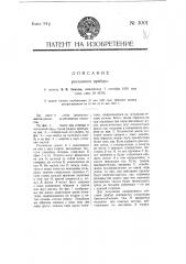 Рекламный прибор (патент 3001)