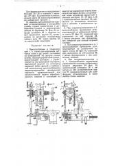 Приспособление к токарному или т.п. станку для нарезания зубчатых колес и других работ (патент 8049)