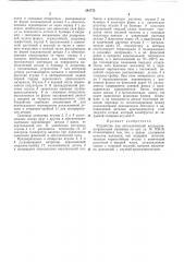 Устройство для автоматической индукционно- флюсовой наплавки (патент 291773)