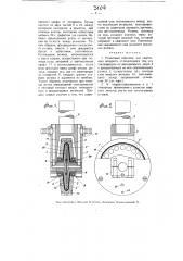 Роликовый электрод для сварочного аппарата (патент 3106)