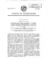 Колесо для повозок (патент 7933)