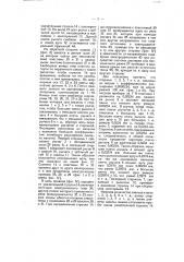 Автоматический регулятор температуры помещений (патент 4147)