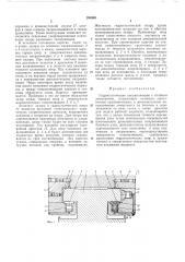 Гидростатические направляющие с силовымзамыканием (патент 290805)