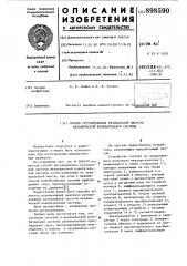 Способ регулирования резонансной частоты механической колебательной системы (патент 898590)