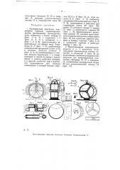 Коловратный двигатель внутреннего горения (патент 5154)
