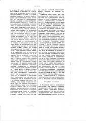Рудничная лампа (патент 2314)