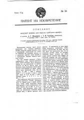 Пишущая машина для тюркско-арабского шрифта (патент 24)