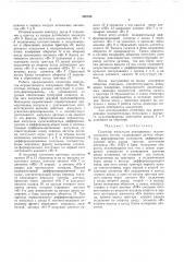 Селектор импульсов (патент 291328)