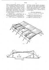 Трансформируемое вантовое покрытие (патент 897990)