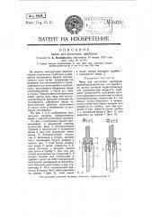 Ввод для пустотных приборов (патент 5323)