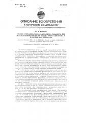 Способ определения углов наклона самолета для исследования точности работы навигационных и пилотажных приборов (патент 121569)