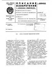 Способ управления водооборотным циклом (патент 899483)