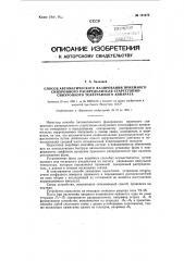 Способ автоматического фазирования приемного синхронного распределителя стартстопно-синхронного телеграфного аппарата (патент 121475)