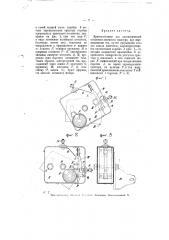 Приспособление для автоматической остановки двигателя трактора, при опрокидывании его, путем прерывания тока для запала двигателя (патент 6295)