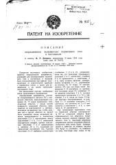 Индукционный выпрямитель переменного тока в постоянный (патент 937)