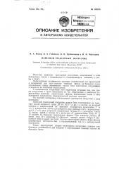 Навесной тракторный погрузчик (патент 124745)