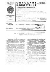 Устройство для определения физико-механических характеристик строительных материалов (патент 898325)