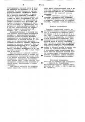 Маховик (патент 896280)