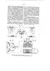 Устройство для одновременной записи показаний уровня воды в различных пунктах (патент 8556)