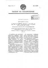 Водоструйный насос (патент 4598)