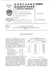 Кислотоупорная масса (патент 291894)