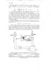 Способ защиты агрегатов конверсии аммиака (патент 124421)