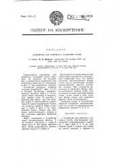 Устройство для нефтяного отопления печей (патент 5928)