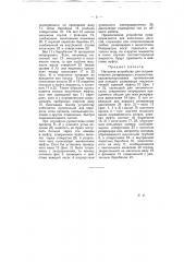 Насосное устройство для опоражнивания резервуаров с жидкостями (патент 5968)