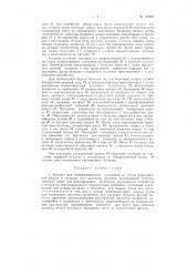 Автомат для выпрессовывания колпачков из ленты алюминиевой фольги и укупорки ими молочных булылок (патент 123857)
