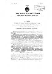 Способ формовки алюминиевой фольги для электролитических конденсаторов (патент 121324)