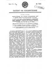 Приспособление для отливки металлических труб и других полых тел центробежным способом (патент 7243)