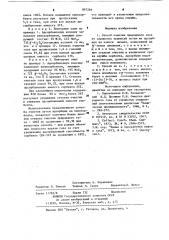 Способ очистки природного газа от сернистых примесей (патент 897266)
