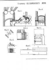 Топка с цепной решеткой, наклонными предтопочными колосниками и раздельным перекрывающим сводом, для сожигания низкосортного угля (патент 2530)